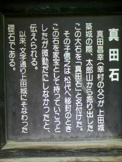 旅の思ひ出 〜上田城跡公園〜