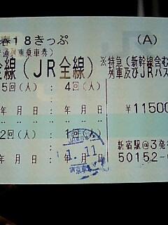 切符を拝見しま〜す!